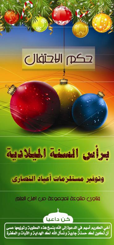 الإحتفال برأس السنة الميلادية توفير